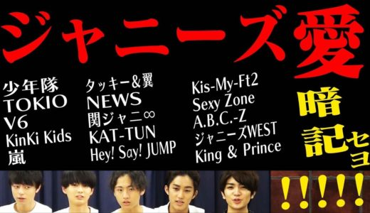 HiHi Jets【ジャニーズ】先輩グループのデビュー曲を暗記せよ!
