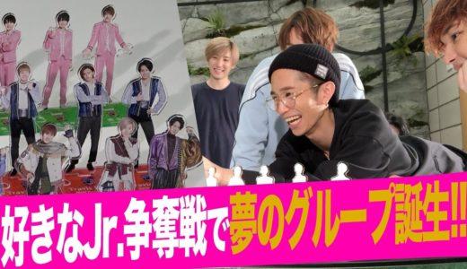 SixTONES【夢のグループ誕生】ジャニーズJr.ドラフト会議