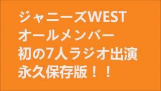 永久保存版!!ジャニーズWEST「オールメンバー初のラジオ!!!」
