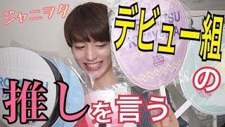 ジャニヲタがジャニーズデビュー組の推しを言う
