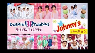 【Johnny's】 サーティーワンアイスクリームCM総集編 ジャニーズJr ×ジャニーズWEST 【全11種】
