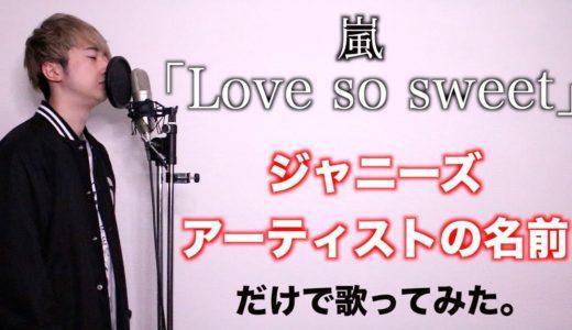 嵐「Love so sweet」をジャニーズアーティストの名前だけで歌ってみた。
