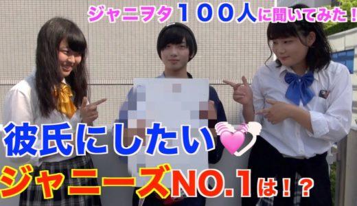 【総選挙】彼氏にしたいジャニーズをジャニヲタ100人に聞いてみた