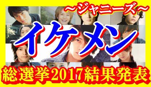 【ジャニーズ】 大好きなイケメン総選挙2017結果発表。最強の男前ランキングがついに決定!!! 【芸能トレンド大好きch】