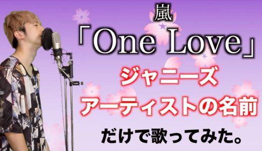 嵐「One Love」をジャニーズアーティストの名前だけで歌ってみた。
