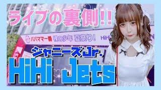 【ジャニーズJr.】今話題のHiHi Jetsのライブがやばい【地雷女】