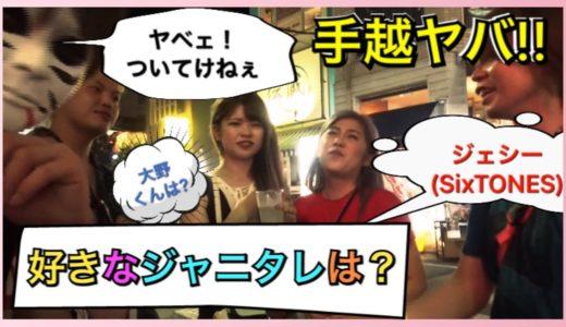 [男ジャニヲタを発見]ジャニーズ人気No. 1は誰?SixTONESもランクイン!高崎祭りで光主任とインタビュー