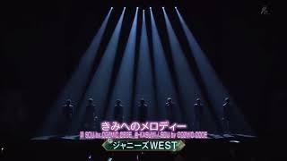 【ジャニーズWEST】君へのメロディー