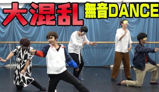 HiHi Jets【無音ダンス】持ち歌なら目隠しでも踊れます?!