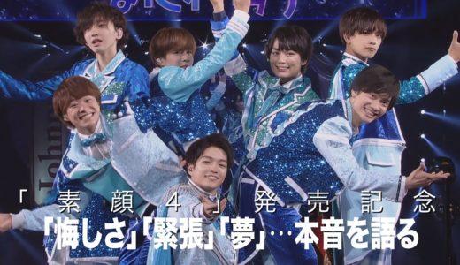 なにわ男子【ジャニーズJr.ライブ&ドキュメントDVD「素顔4」発売記念】スペシャルインタビュー!