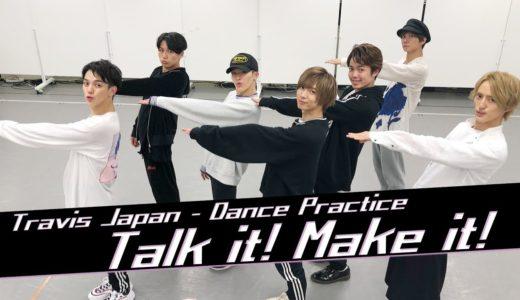 Travis Japan【ダンス動画】Talk it! Make it! (dance ver.)