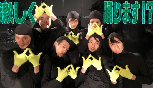 Travis Japan【なぜか全身黒タイツ】激しくダンスします!