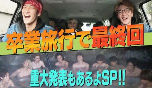 Snow Man 【最終回】ジャニーズJr.チャンネル卒業旅行で寝るの禁止!&重大発表