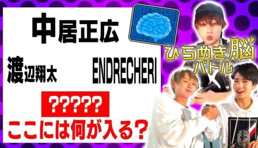 HiHi Jets 【みんな答えわかる?】ひらめき脳No.1は誰だ!?