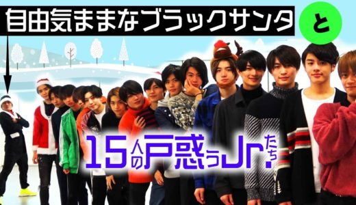 7 MEN 侍×美 少年×HiHi Jets with 森本慎太郎【初コラボ】X'masプレゼント交換会~2/3~