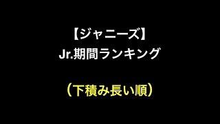 【ジャニーズ】Jr 期間ランキング(下積み時代長い順)