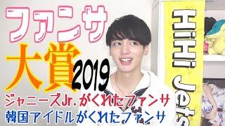 ファンサ大賞2019〜ジャニーズやK-POP〜