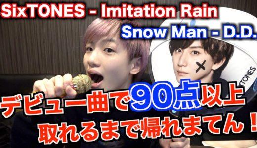 【ジャニーズ】SixTONES, Snow Manデビュー曲でカラオケ90点以上取れるまで帰れまてん【Imitation Rain】【D.D.】