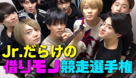 7 MEN 侍【Jr.だらけの借りモノ競走】HiHi Jets・美 少年・少年忍者…みんなにお願い!