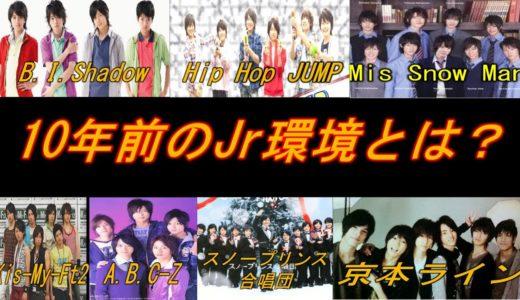 【男ジャニヲタの話】10年前のジャニーズJrがすごすぎた!