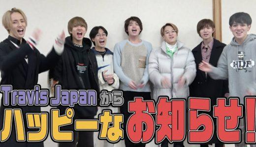 Travis Japan【単独コンサート発表】みんなに伝えたいハッピーなお知らせ!