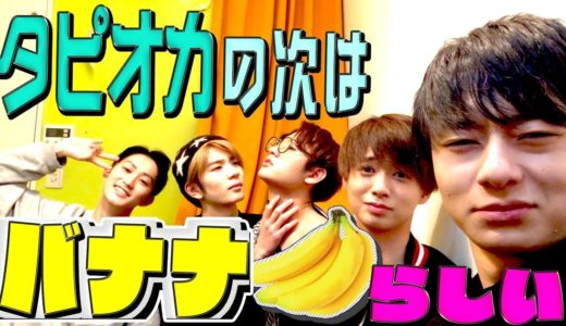 HiHi Jets【タピオカの次】賞味期限20分!のバナナジュースって?
