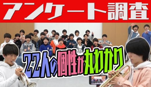 少年忍者 【全員アンケート】意外なキャラや特技が発覚!!