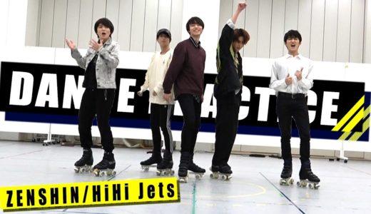 HiHi Jets【ダンス動画】ZENSHIN (dance ver.)