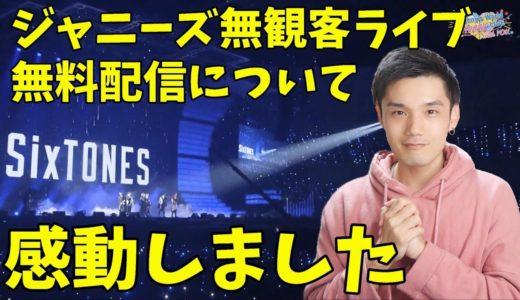 ジャニーズの無観客ライブは神すぎる【Sexy Zone / SixTONES / HiHi Jets】