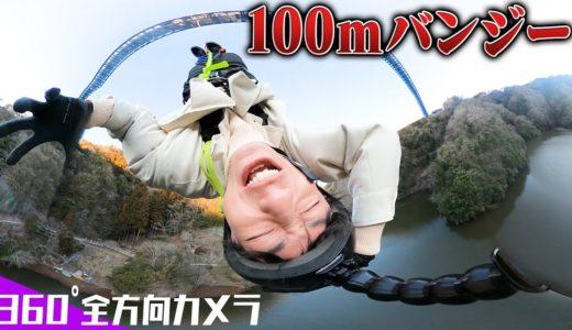 HiHi Jets【100mバンジー】360°カメラ(ノーカット版)~作間龍斗編~