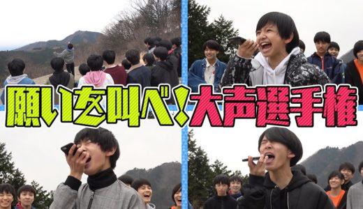 少年忍者【みんなで遠足〜第4弾〜】願いを叫べ!大声選手権