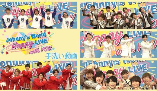 【手洗い動画(Wash Your Hands)】〜関ジャニ∞・Kis-My-Ft2・Sexy Zone・ジャニーズWEST・なにわ男子〜