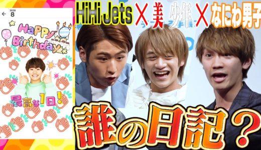 HiHi Jets ×美 少年【初登場!なにわ男子】初コラボは理想の休日発表会~2/2~