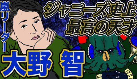 【嵐】ジャニーズ史上最高の天才・大野智の知られざる人生3大事件  【ハッピー人物伝】