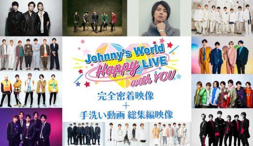「Johnny's World Happy LIVE with YOU」 2020.3.31(火)20時~配信 【完全密着映像+手洗い動画 総集編映像】