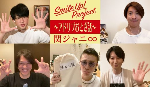 Smile Up ! Project 〜アドリブおとぎ話〜 関ジャニ∞