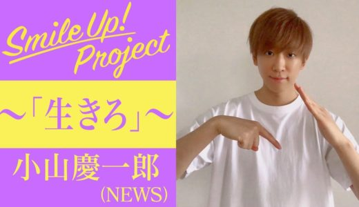 Smile Up ! Project 〜「生きろ」〜 小山慶一郎