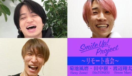 Smile Up ! Project 〜リモート夜会〜 菊池風磨・田中樹・渡辺翔太