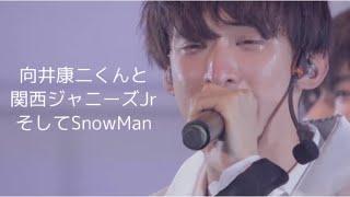 【SnowMan】向井康二くんと関西ジャニーズJr.