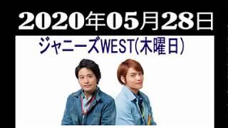 ジャニーズWEST 桐山照史・中間淳太のレコメン! 2020年05月28日