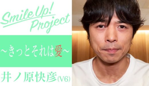 Smile Up ! Project 〜きっとそれは愛〜 井ノ原快彦