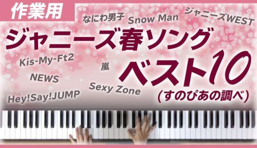 【耳コピ】ジャニーズ春ソングベスト10(※すのぴあの調べ)弾いてみた【ピアノ】