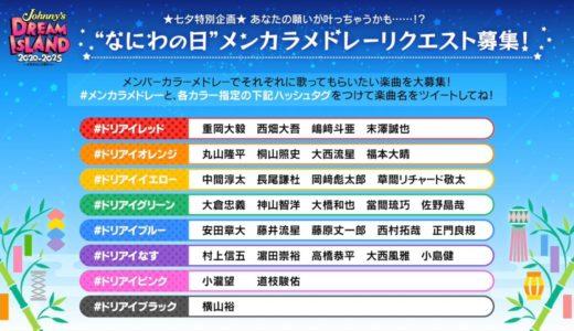 """【7⽉9⽇(⽊)19:00まで!】「Johnny's DREAM IsLAND 2020→2025 〜⼤好きなこの街から〜」""""なにわの⽇""""メンカラメドレーリクエスト募集!"""
