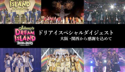 【ドリアイスペシャルダイジェスト】大阪・関西から感謝を込めて「Johnny's DREAM IsLAND 2020→2025 〜大好きなこの街から〜」