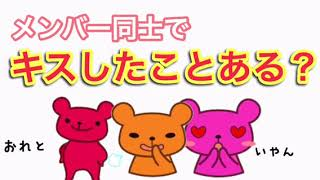 ジャニーズWEST【隣の人を口説いて♡】え〜い!こっちこいよ♡(桐山、重岡、小瀧)