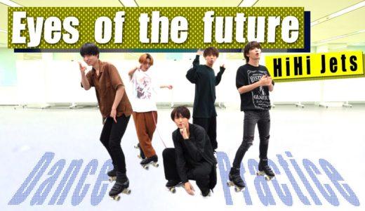 HiHi Jets【ダンス動画】Eyes of the future (dance ver.)