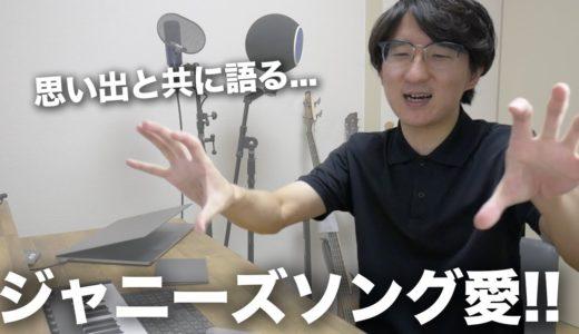 音楽家が選ぶ!歴代ジャニーズソングベスト10!!