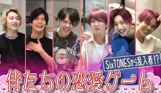 7 MEN 侍【恋愛ゲーム】片思い相手に告白…SixTONESから乱入者