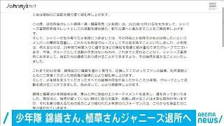少年隊の錦織さんと植草さんがジャニーズ退所へ(2020年9月20日)