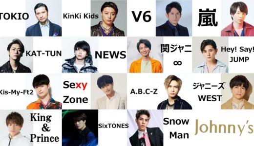 【ジャニーズ】全デビュー組(88名)の身長ランキング!(2020年ver)/Johnny's artist Japanese boys idol